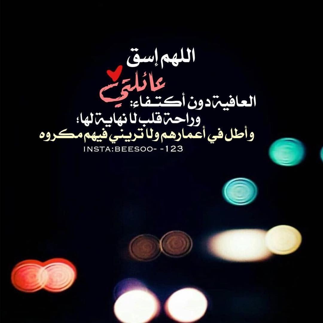 Pin By Manal M On عائلتى Islamic Quotes Beautiful Quotes Arabic Quotes