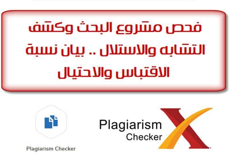 فحص مشروع البحث وكشف التشابه والاستلال بيان نسبة الاقتباس والاحتيال Company Logo Tech Company Logos Plagiarism Checker