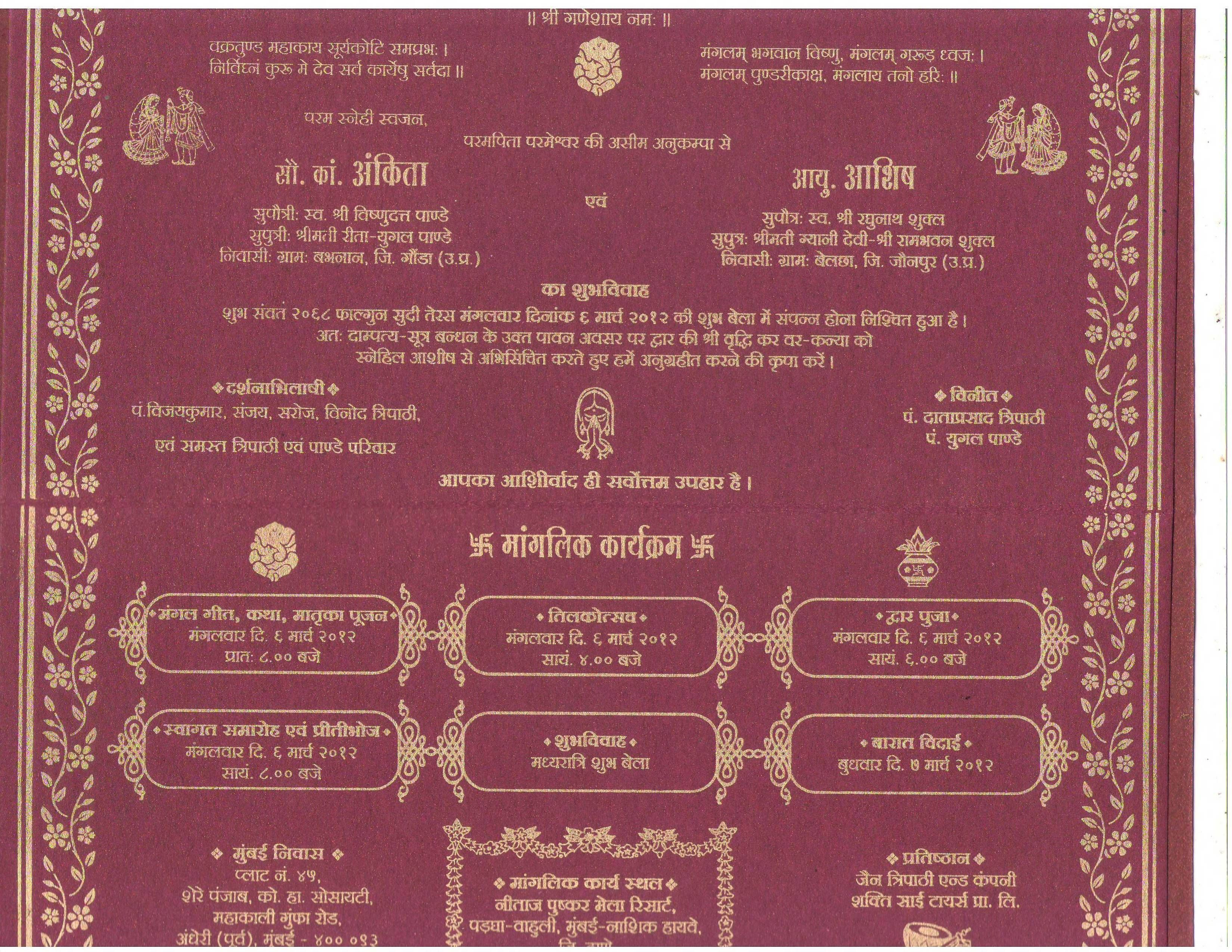 Indian Wedding Card Shayari In Hindi Invitation Sample