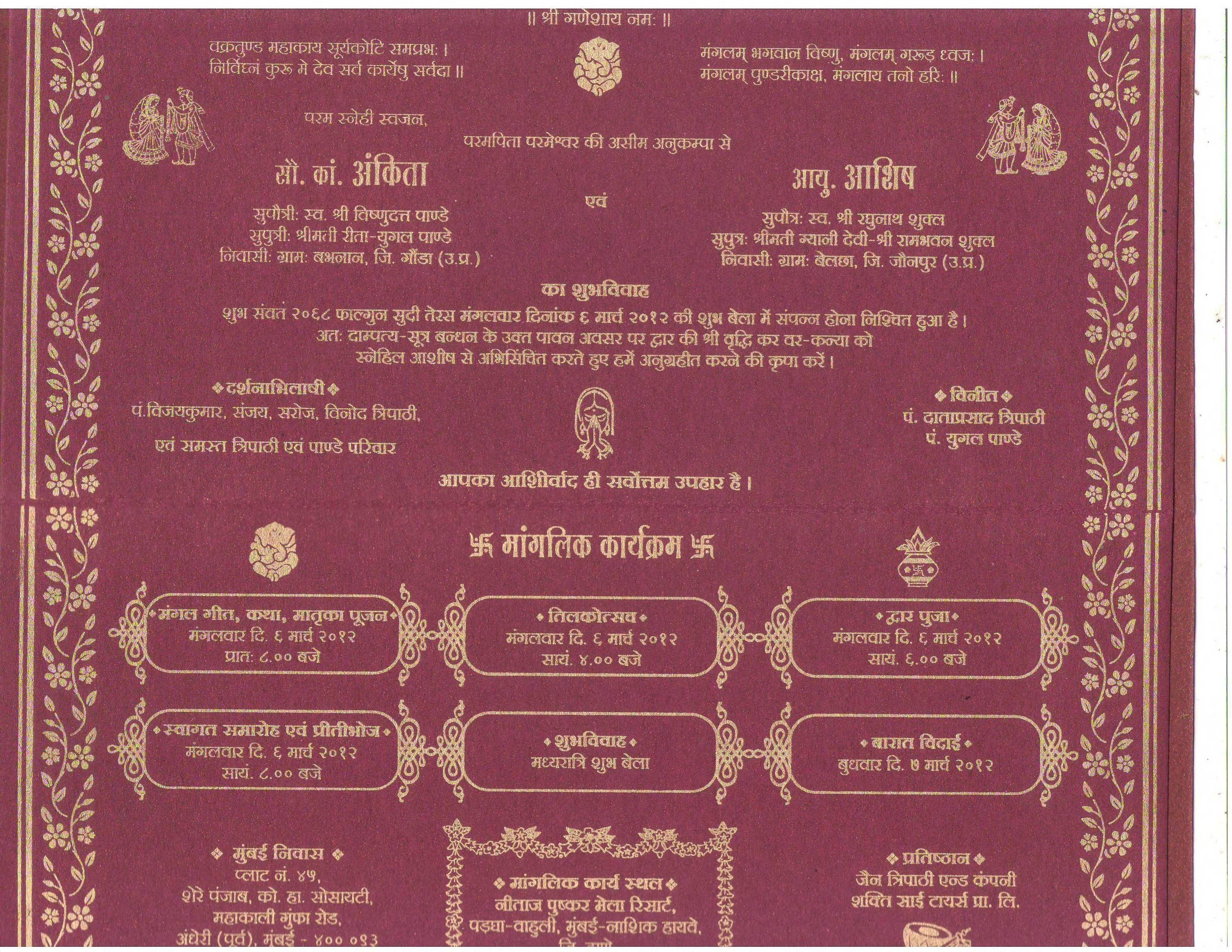 Indian Wedding Card Shayari In Hindi Invitation Sample