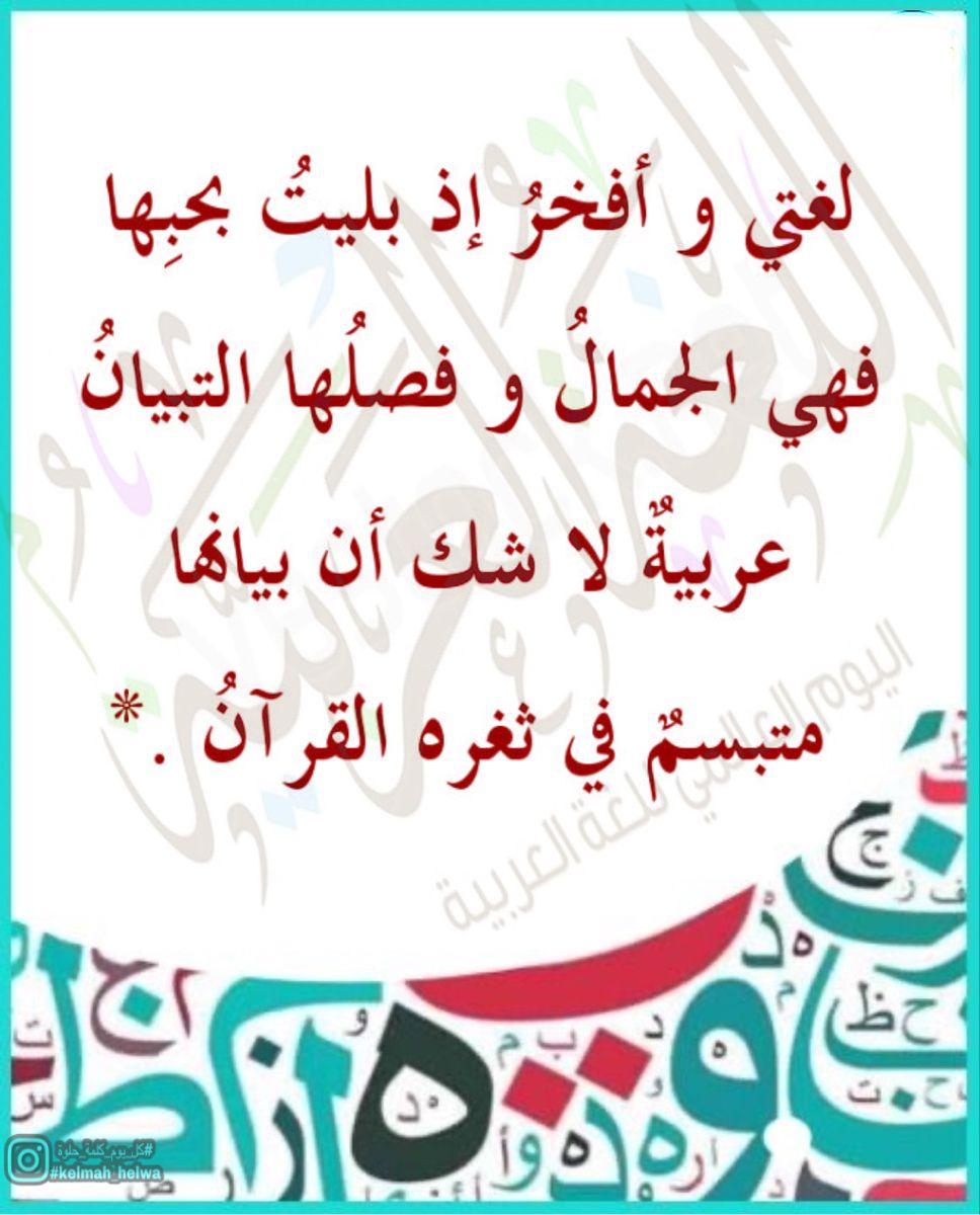 لغتي العربية In 2020 Arabic Calligraphy Calligraphy