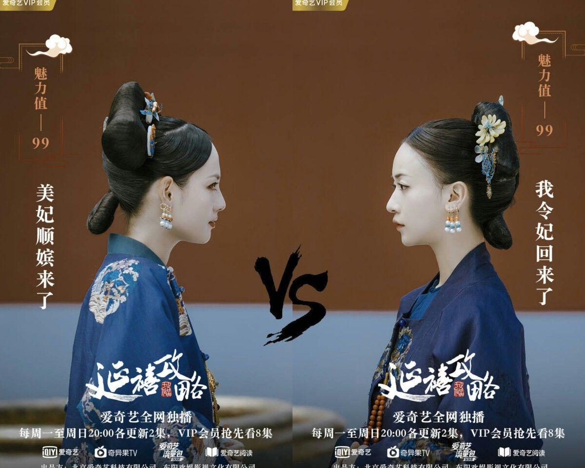 Yan Xi's Conquest 《延禧攻略》 - Wu Jin Yan. Qin Lan. Charmaine Sheh. Nie Yuan   Drama. Nhà thanh. Royals