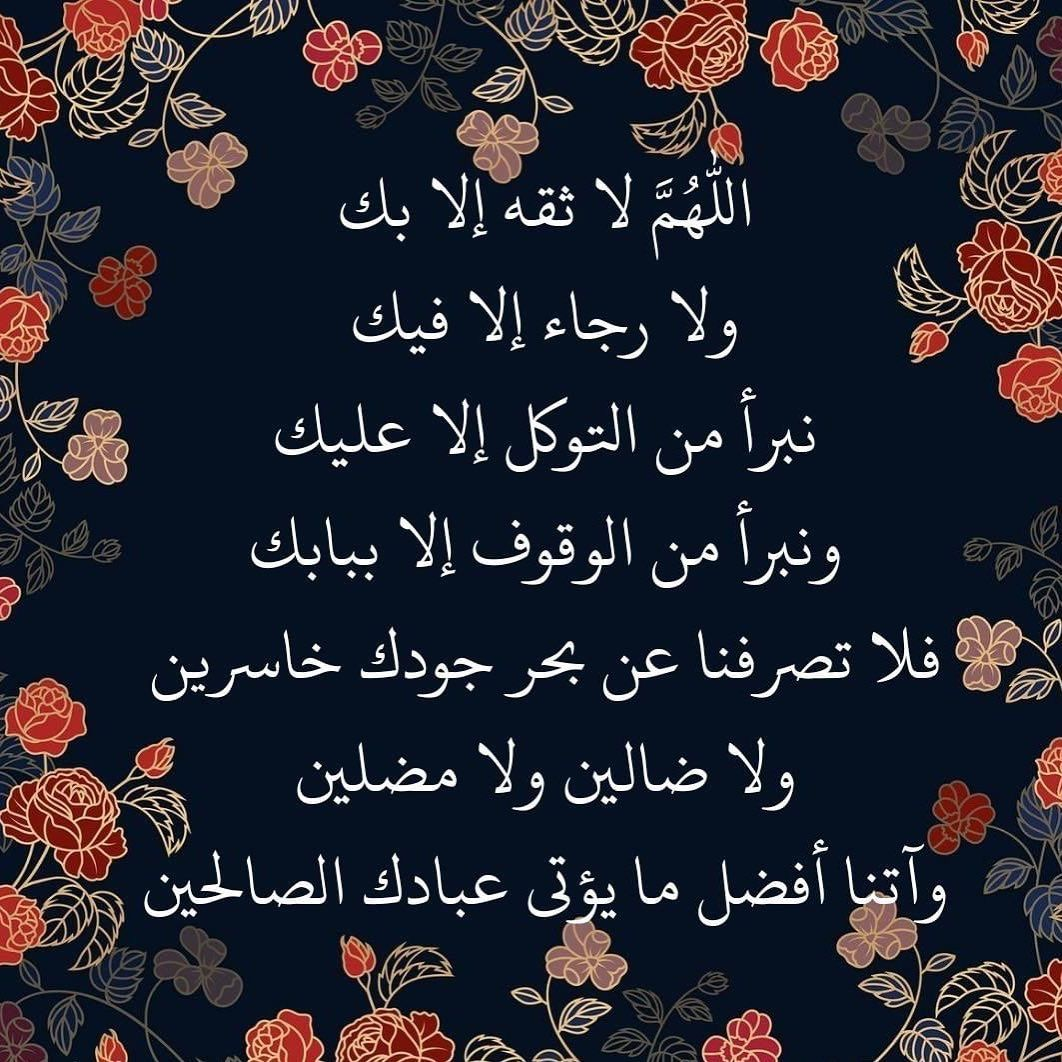 D3yaaaa Sur Instagram Islamic Love Quotes Islamic Pictures Arabic Typing