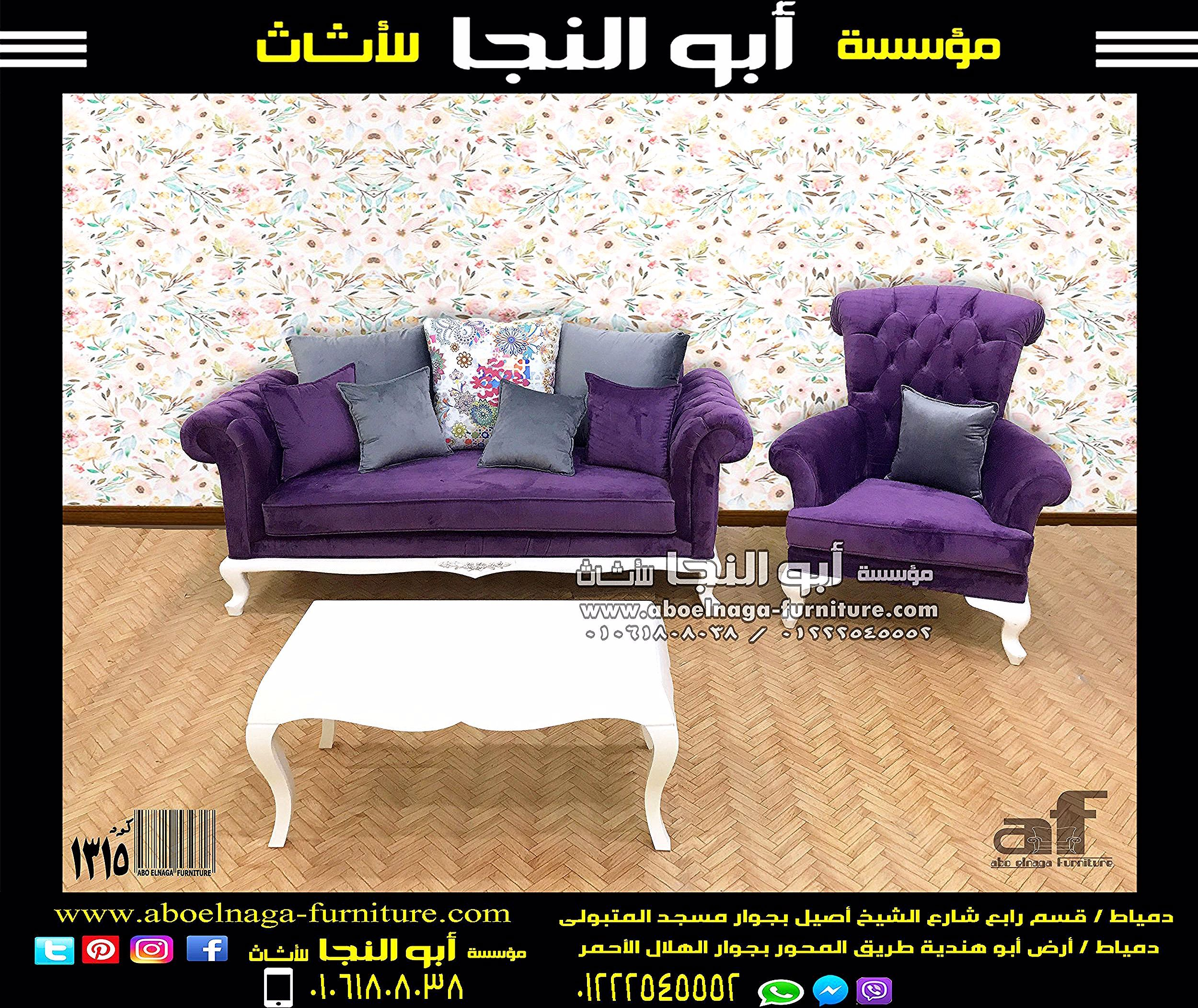 أصبحت تصاميم غرفة المعيشة البنفسجي أكثر انتشار ا في هذه الأيام خاصة إذا كان هناك مزيج من الألوان لكي تبدو الغرفة أكثر جمال ا ولإطل Home Decor Love Seat Couch