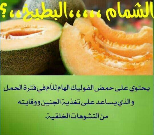 Pin By Lelean On معلومات Food Health Health Fitness