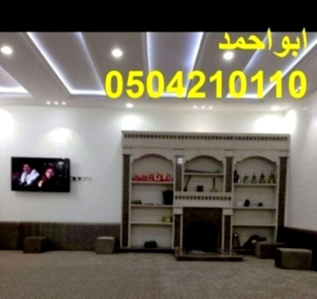 صور مشبات مودرن In 2021 Cheap Living Room Decor Cheap Living Rooms Remodel