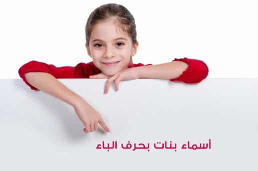 أسماء بنات بحرف الباء ومعناها أسماء بنات الباء مريم النادى Baby Face Kids Face