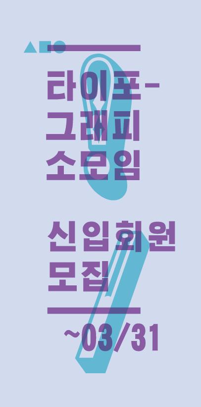 Korean typography postersouth korea north korea | Typography