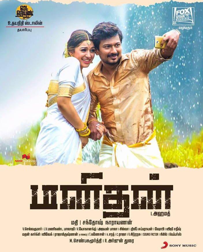 Manithan Movie Poster Movies Picture Movie Tamil Movies