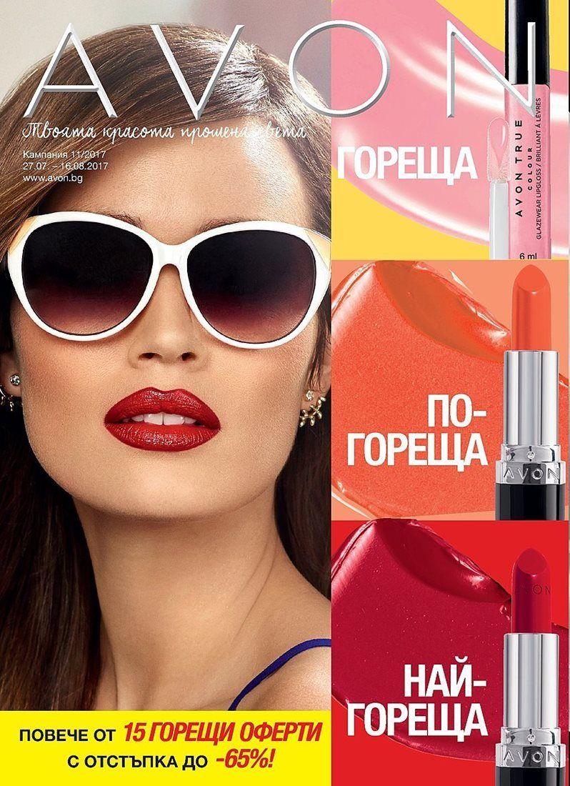 8eb4da8f00 Заглавие Makeup, Shopping, Avon Online, Places To Visit, Style, Make Up