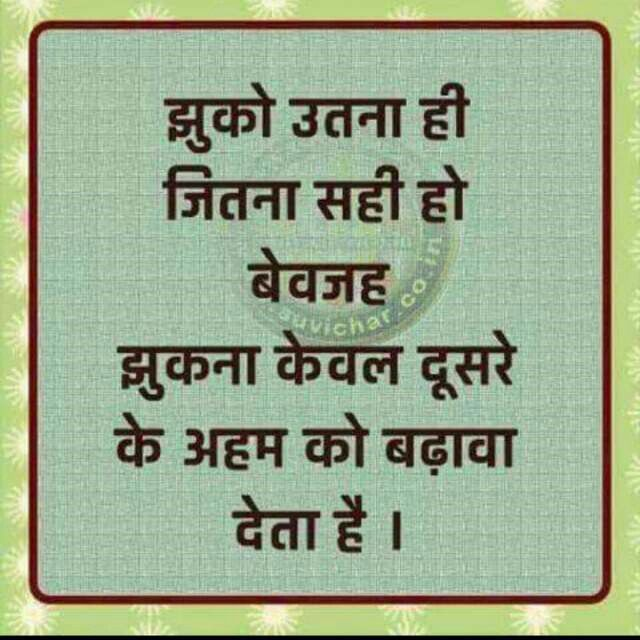 Vips Favorite Quotes Quotes Hindi Quotes Life Quotes