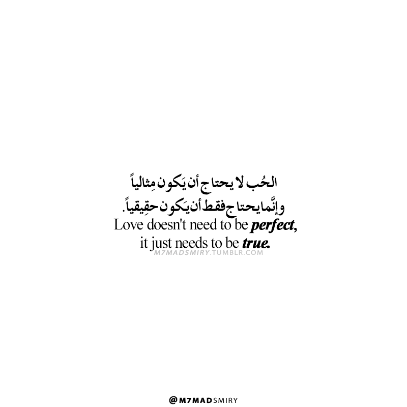 Arabic Quotes Hadith Quotes Quran Quotes Inspirational Quran Quotes