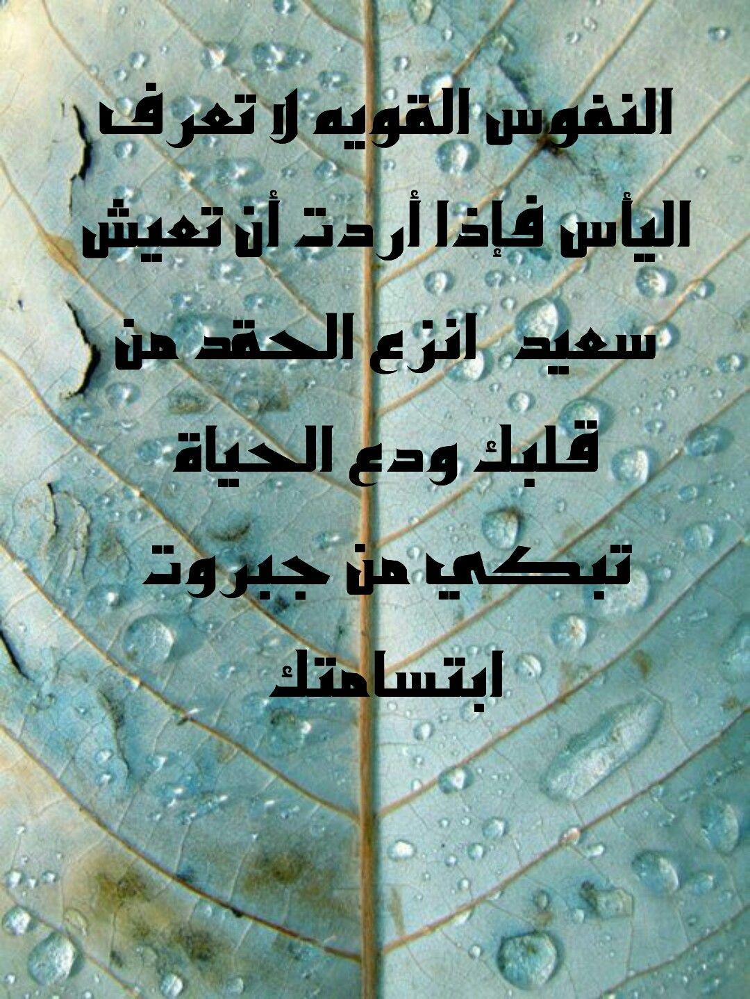 النفوس القويه لاتعرف اليأس فإذا أردت ان تعيش سعيدا انزع الحقد من قلبك ودع الحياة تبكي من جبروت أبتسامتك Arabic Words Quotes Words