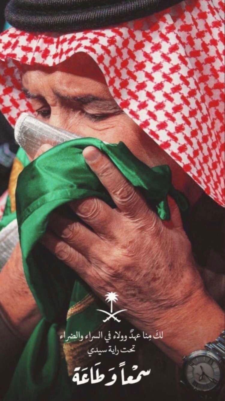سمعا وطاعة Ksa Saudi Arabia Saudi Arabia Flag National Day Saudi