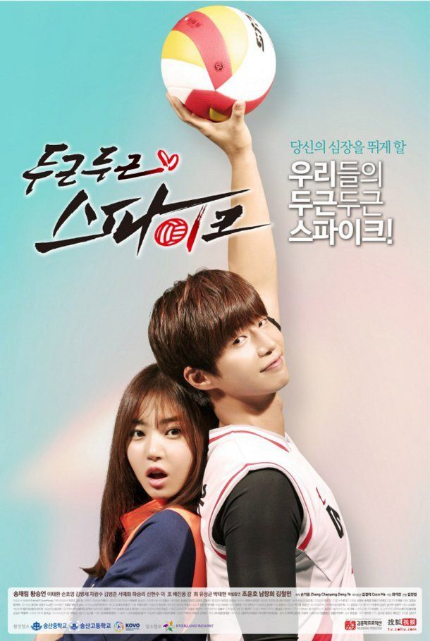 Get Ready For Song Jae Rim And Hwang Seung Un S Volleyball Drama Song Jae Rim Korean Drama Tv All Korean Drama