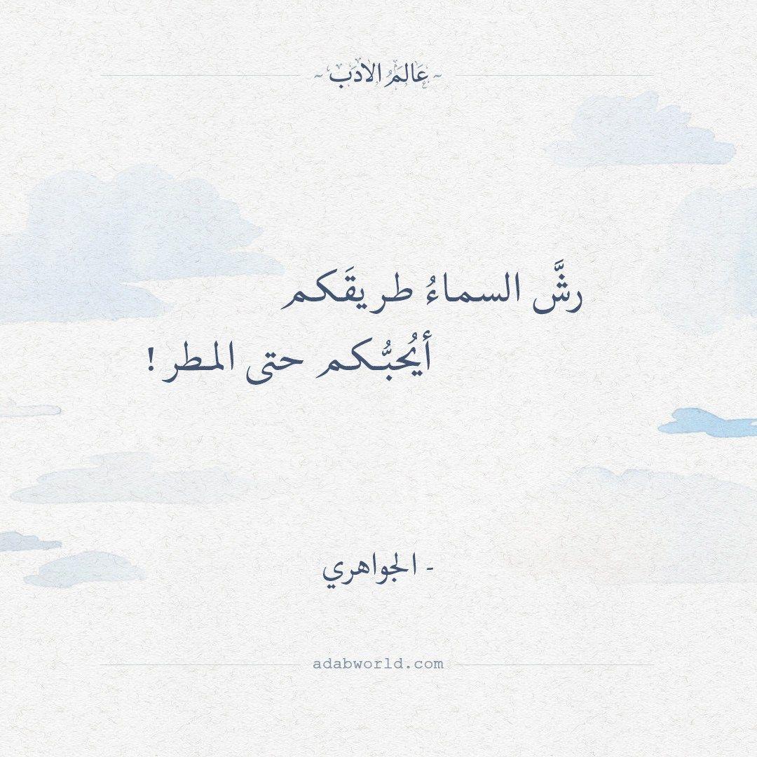 رش السماء طريقكم محمد مهدي الجواهري عالم الأدب Soul Quotes Words Quotes Sweet Quotes