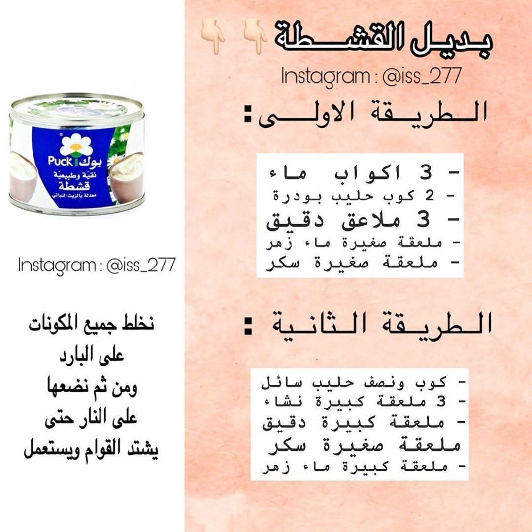 إسراء Issraa On Instagram جمعة مباركة اليوم حبيت انزلكم طريقة بديل القشطة لان في كتير قالولي القشطة ما تتوفر عندن Words Word Search Puzzle Yummy Food