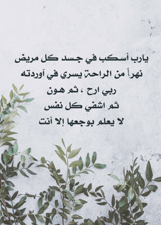 دعاء للمريض Calligraphy Quotes Love Quran Quotes Inspirational Islamic Quotes
