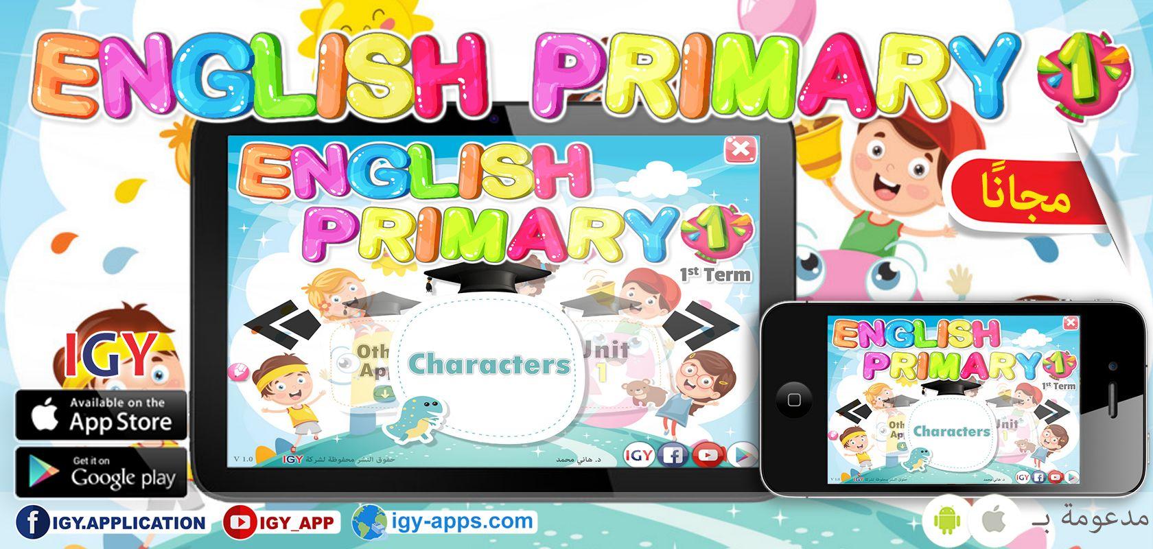 الرئيسية Interactive Primary English Graphic