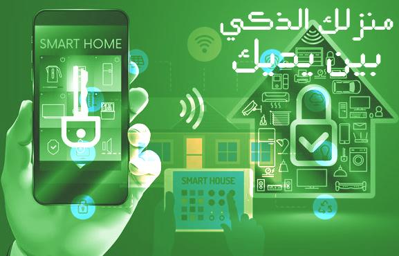 تحويل المنزل الى منزل ذكي تعرف علي نظام البيت الذكي في عالم التكنولوجيا Smart Home Smart Photo