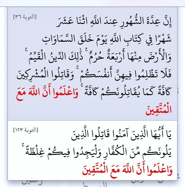 التوبة ٣٦ وأعلموا أن الله مع المتقين مع التوبة ١٢٣ مرتان في التوبة ثلاث مرات في القرآن مع البقرة ١٩٤ Math Brother