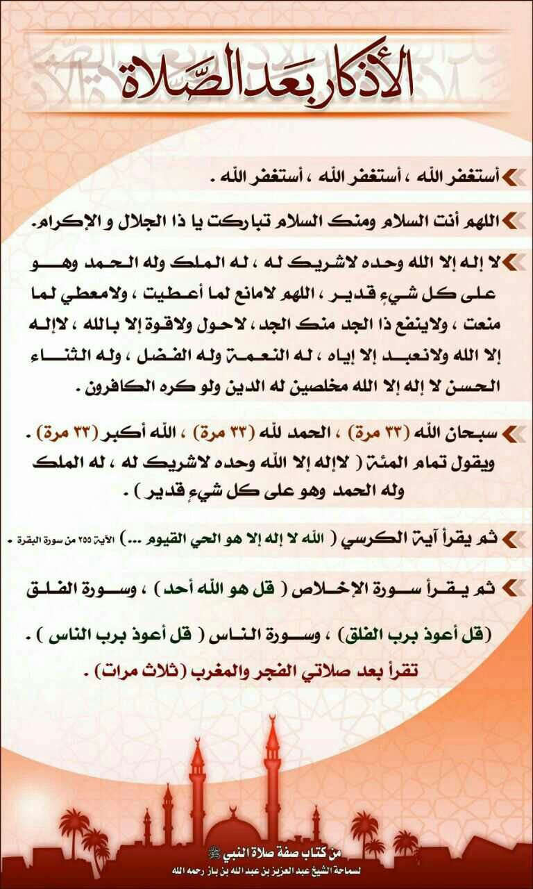 الأذكار بعد الصلاة Prayers Islam Facts Beautiful Mind Quotes