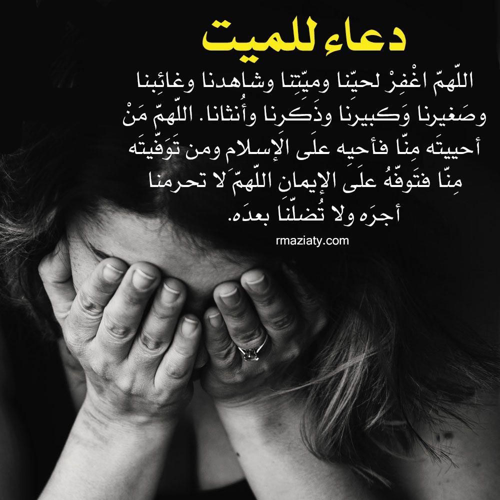 صور دعاء للميت 2021 Quran Quotes Quotes Quran