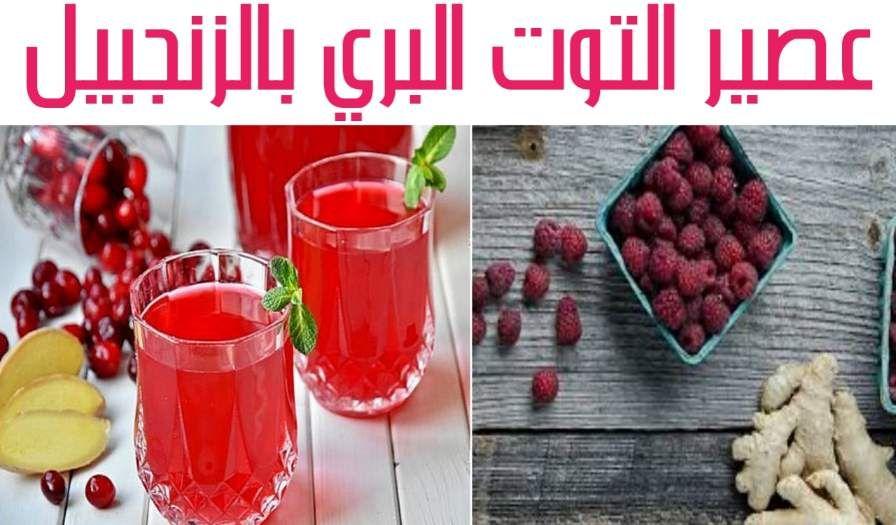 طريقة تحضير عصير التوت البري بالزنجبيل Food Alcoholic Drinks Rose Wine
