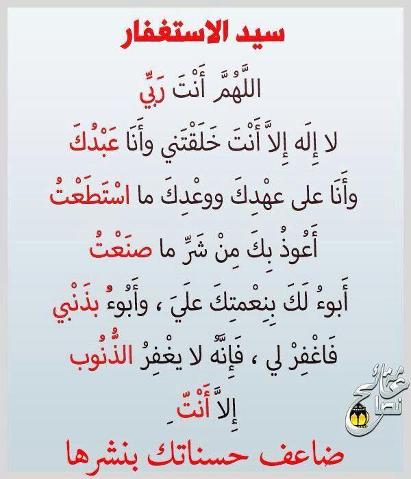 سيد الاستغفار Words Words Of Wisdom Holy Quran
