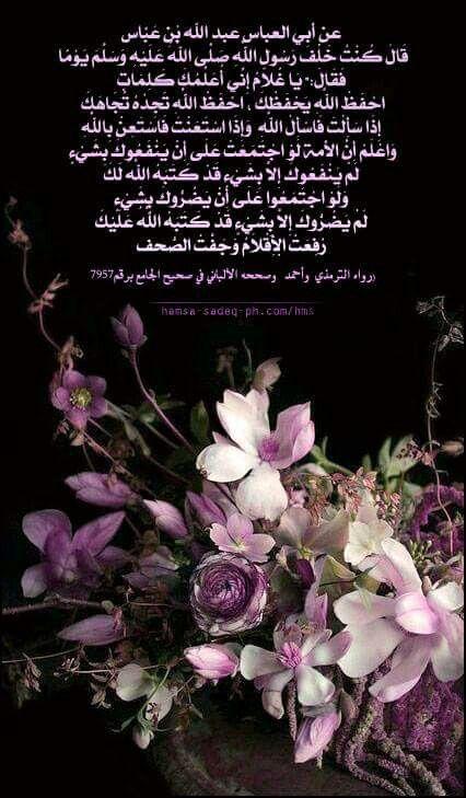 احفظ الله يحفظك Islamic Pictures Htns Islam