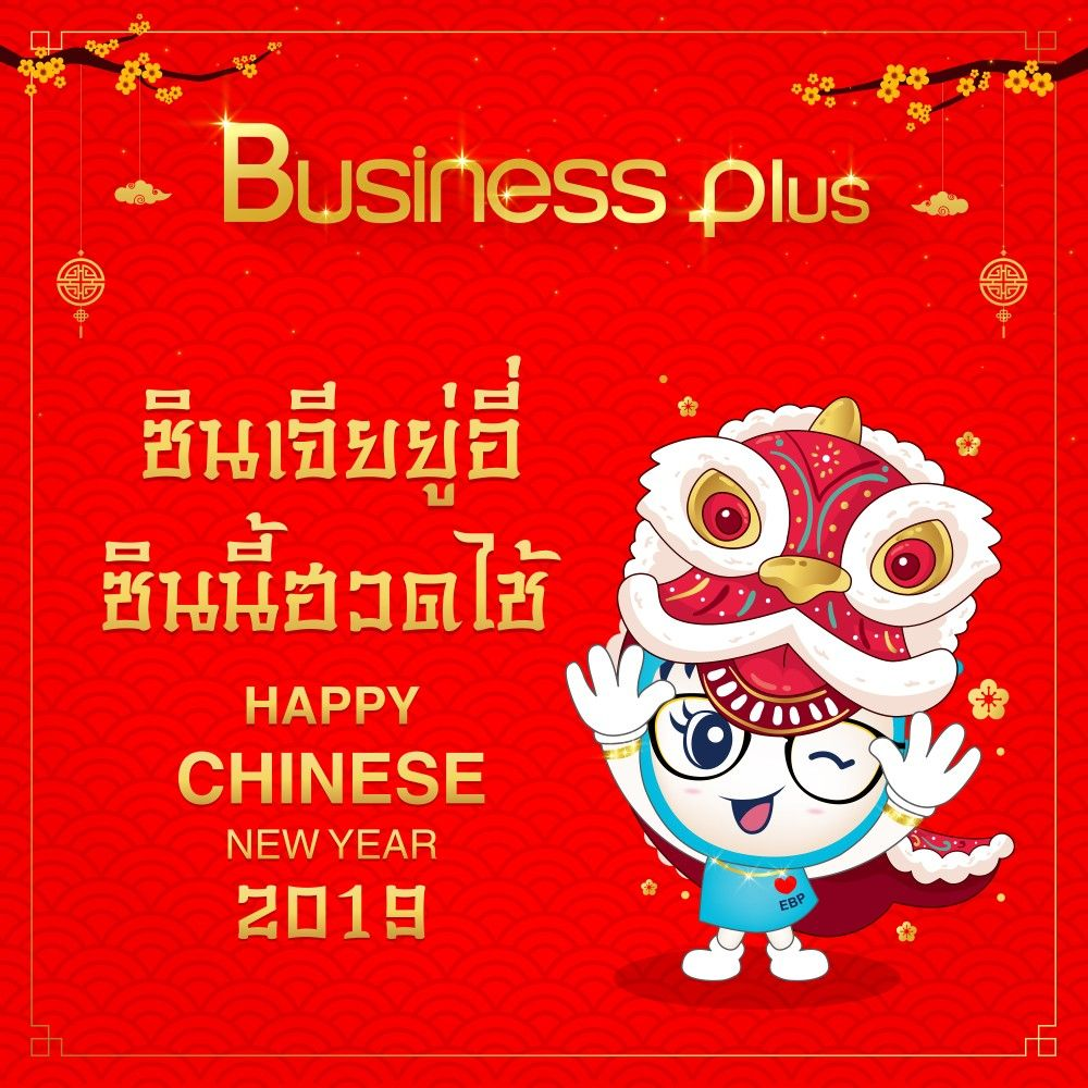 Business Plus ขออวยพร 新正如意 新年发财 (ซินเจิ้งหรูอี้ ซินเหนียนฟาไฉ)(ซินเจียยู่อี่  ซินนี้ฮวดไช้)   วอลเปเปอร์โทรศัพท์