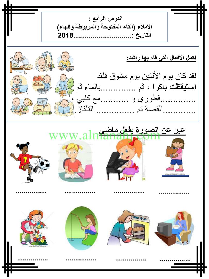 Pin By F On مؤقت Learning Arabic Learn Arabic Online Arabic Language