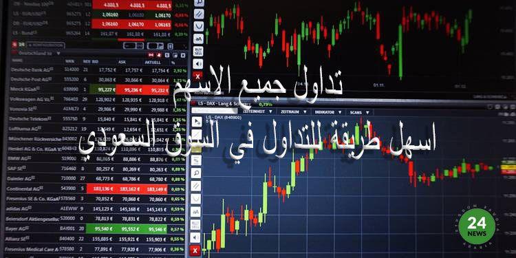 تداول جميع الاسهم اسهل طريقة للتداول في السوق السعودي Neon Signs