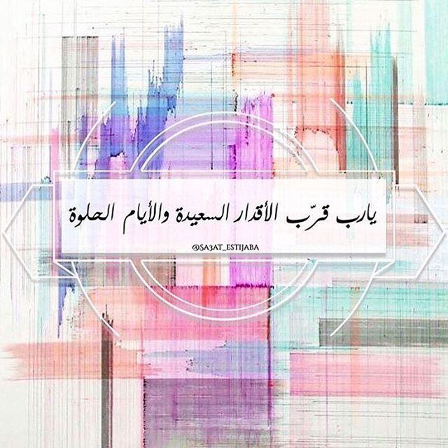 Regardez cette photo Instagram de @sa3at_estijaba • 397 mentions J'aime