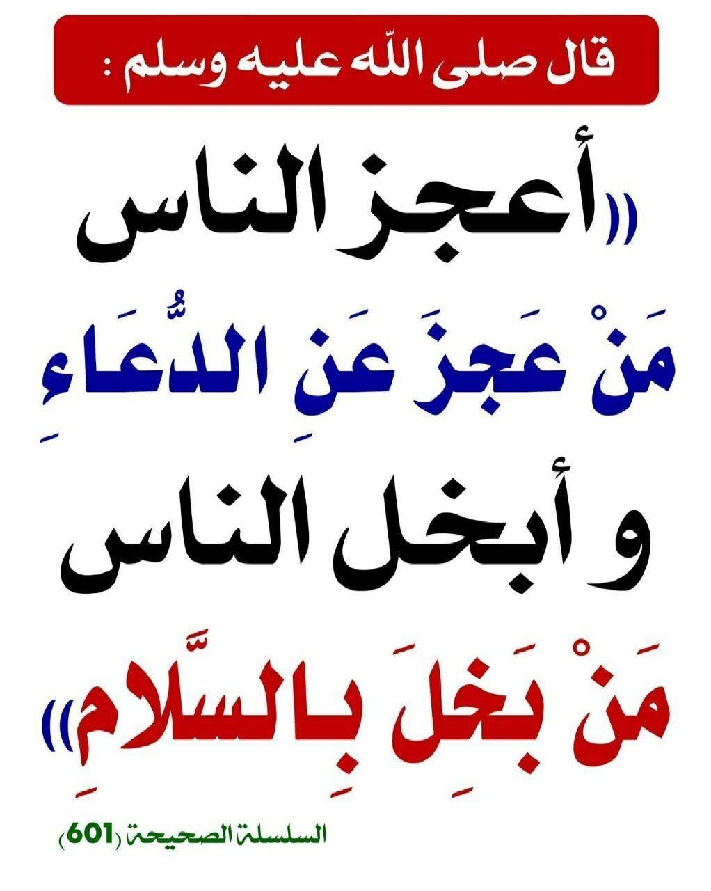 إن أبخل الناس من بخل بالسلام و أعجز الناس من عجز عن الدعاء الراوي أبو هريرة المحدث الألباني Islamic Love Quotes Islam Facts Islamic Phrases