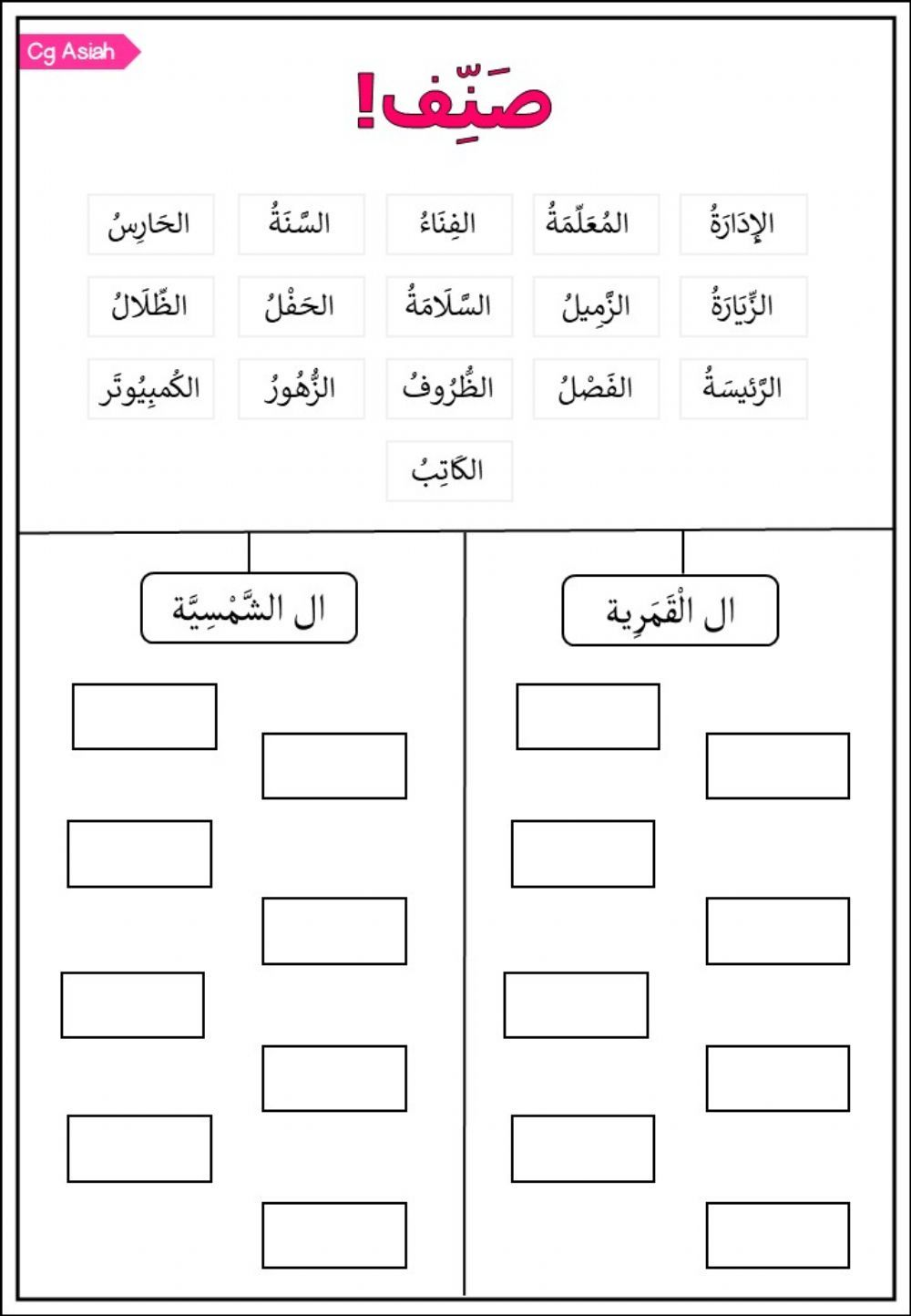 Arabic year 4 worksheet
