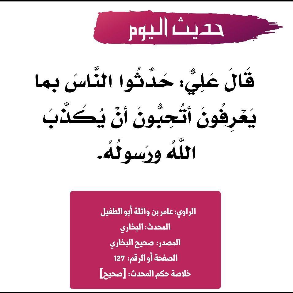 Pin By عصام On صحيح البخاري ومسلم شرح الأحاديث في صفحة الفيس Quran Verses Ahadith Verses