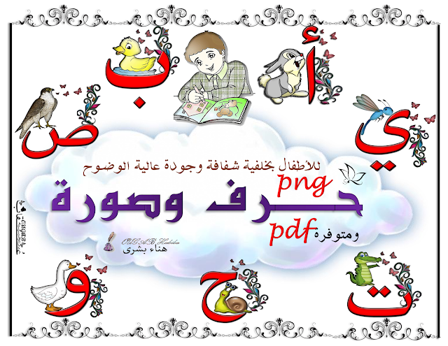 قصاصات الحروف العربي ة حرف وصورة Blog Mario Characters Blog Posts