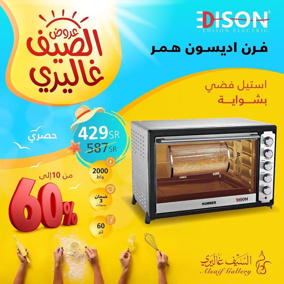 عروض السيف غاليري علي الاجهزة المنزلية الاحد 14 يونيو 2020 عروض اليوم Toaster Oven 10 Things Kitchen Appliances
