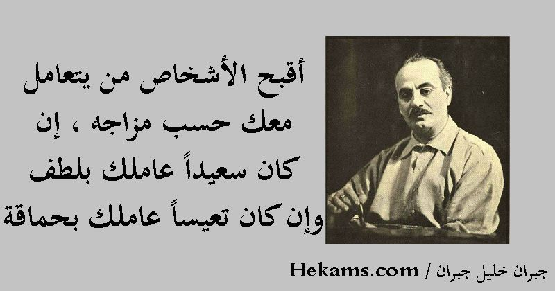 أقوال جبران خليل جبران Wisdom Quotes Life Book Quotes Cool Words