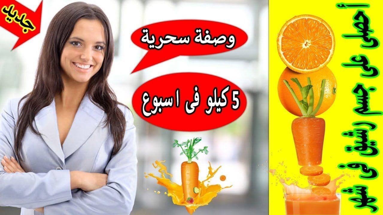 تخسيس البطن وازالة الكرش اسرار وصفة عصير الجزر والبرتقال للتنحيف بدون