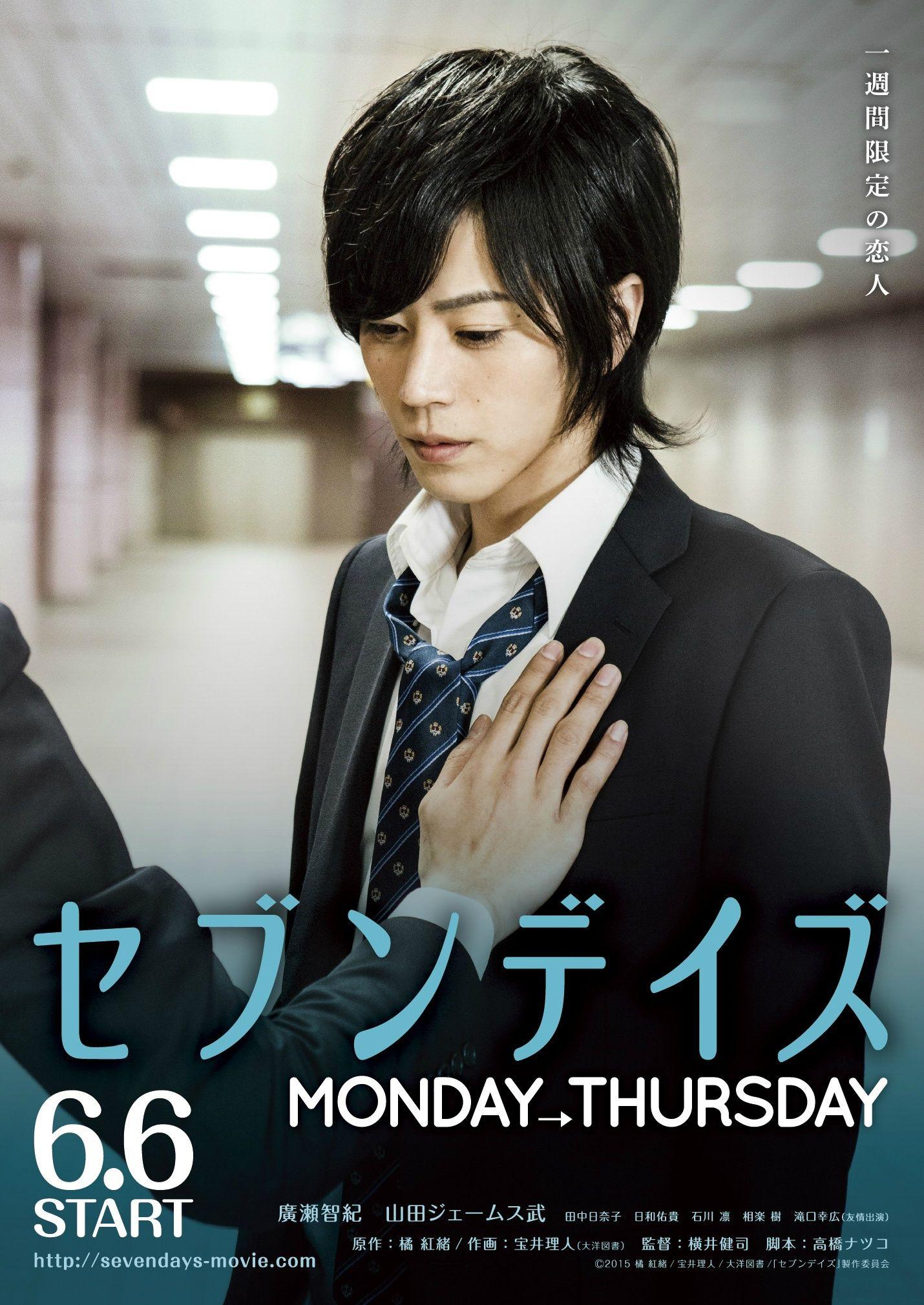 セブンデイズ MONDAY→THURSDAY, Seven Days 2015