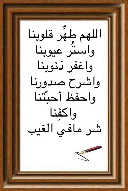اللهم طه ر قلوبنا واست ر عيوبنا واغفر ذنوبنا واشرح صدورنا واحفظ أحب تنا واكف نا شر مافي الغيب