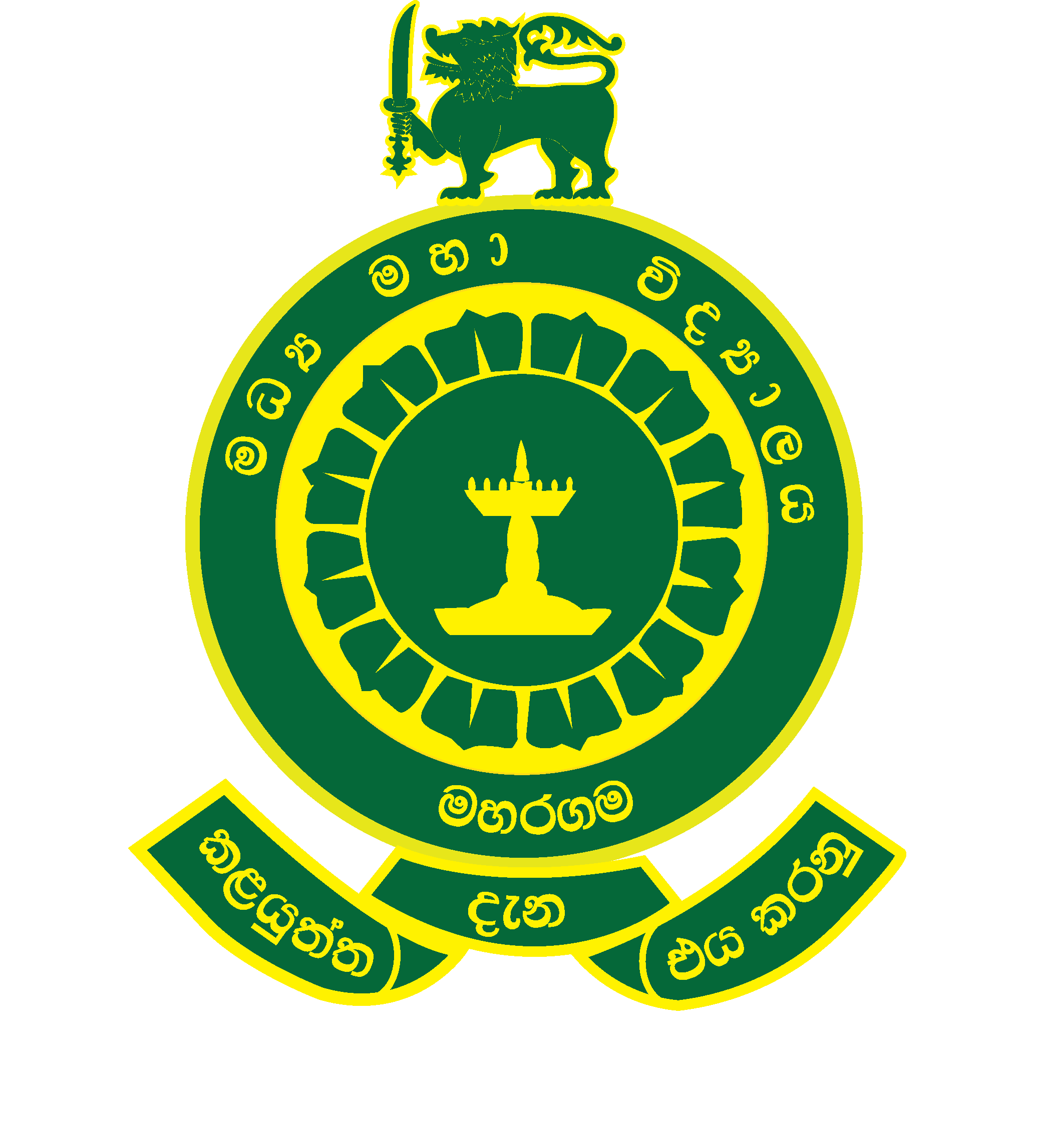 Maharagama Central College Logo In 2021 College Logo Logo College