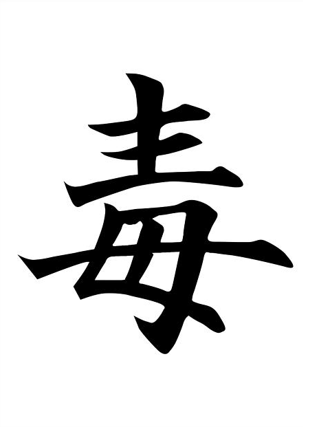 The Japanese Kanji Symbol For Poison Simply Beautiful Tattoos