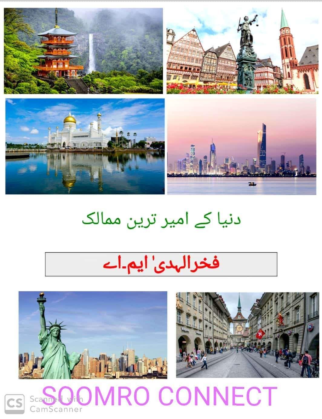 دنیا کے امیر ترین ملک in 2020 Quran book, Pakistani