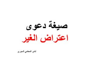 صيغة دعوى اعتراض الغير نادي المحامي السوري Arabic Calligraphy Calligraphy