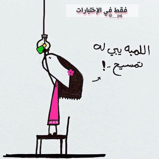في الاختبارات Desertrose Arabic Design Character Drawing Arabic Memes