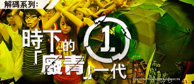 . 2010 - 2012 恩膏引擎全力開動!!: 解碼系列:時下的「廢青」一代(1)