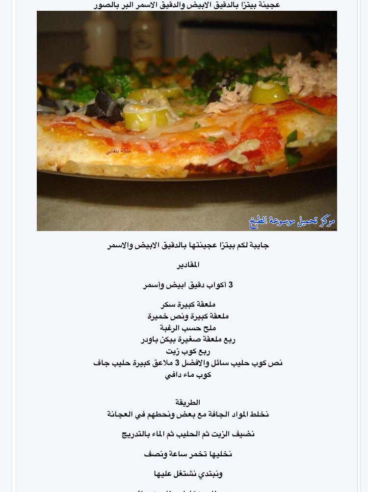 عجينه بيتزا بر مقرمشه Pizza